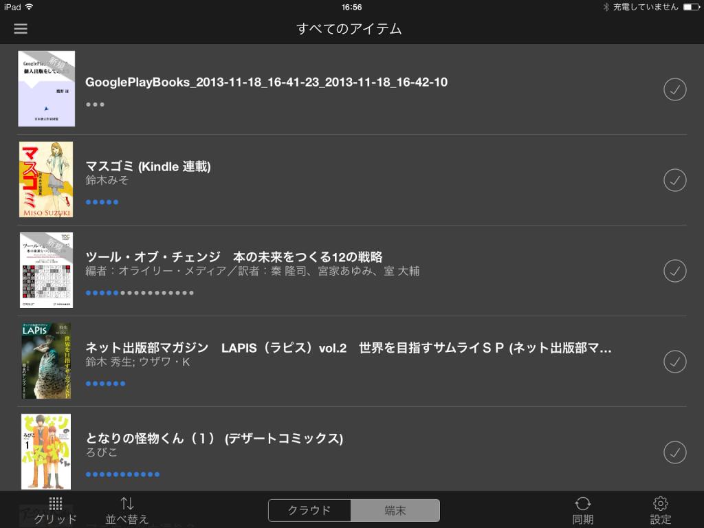 iOSのKindleアプリに、azkファイルがコピーされた