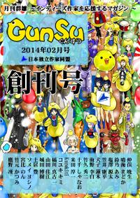 「月刊群雛 (GunSu) 2014年02月号」好評発売中!