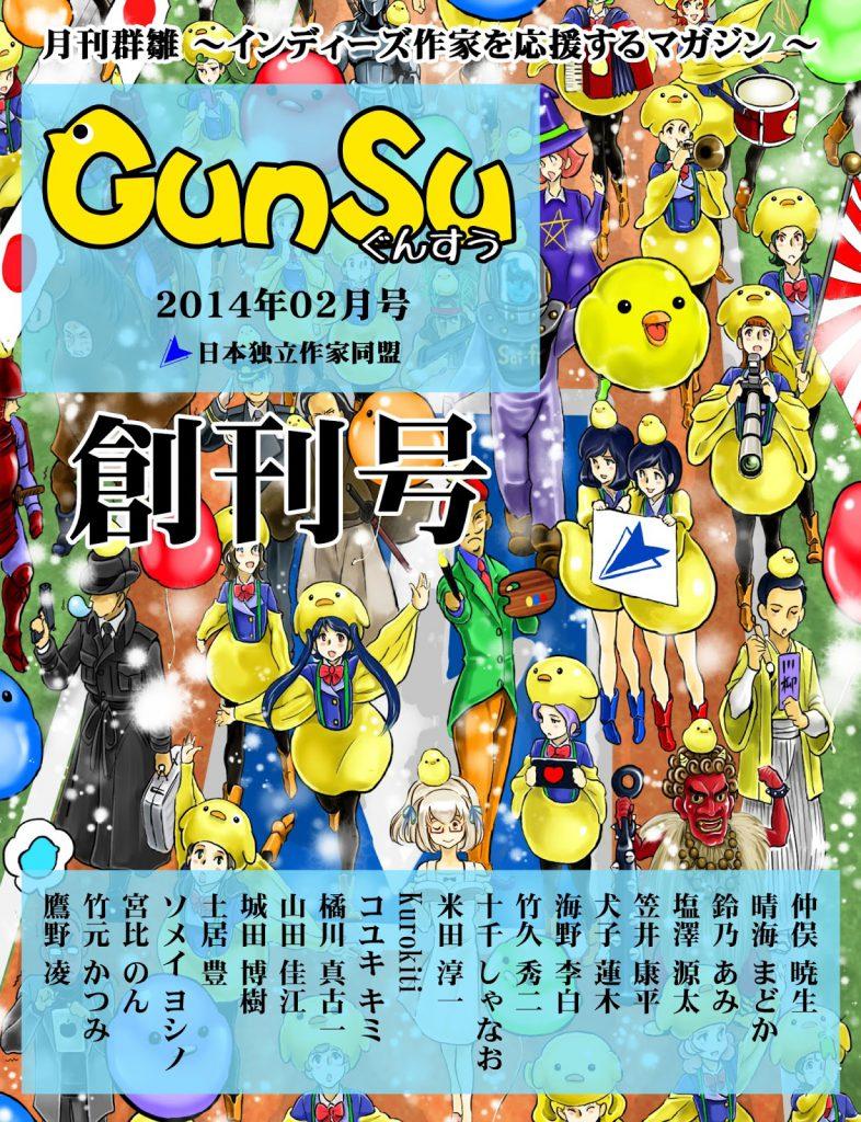 「月刊群雛 (GunSu) 」創刊号表紙