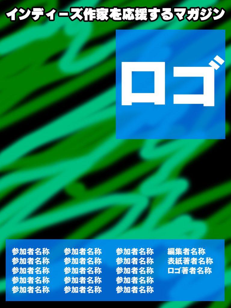 群雛表紙イメージ(表紙画像の背景色が暗い系統の場合)