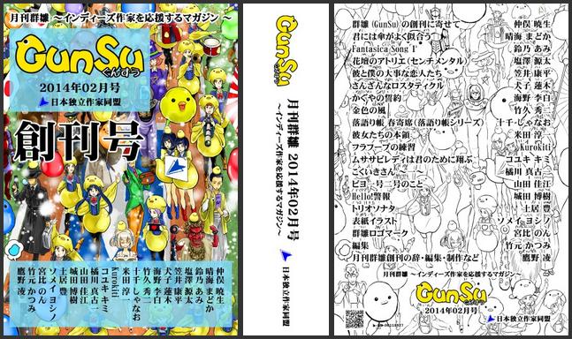 「月刊群雛 (GunSu) 」創刊号表まわり