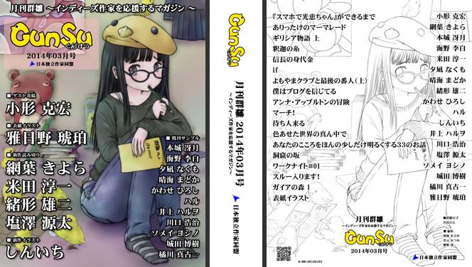 「月刊群雛 (GunSu) 2014年03月号」表まわり