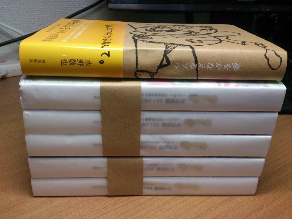 「月刊群雛 (GunSu) 2014年02月号」オンデマンド印刷版と単行本との厚さ比較