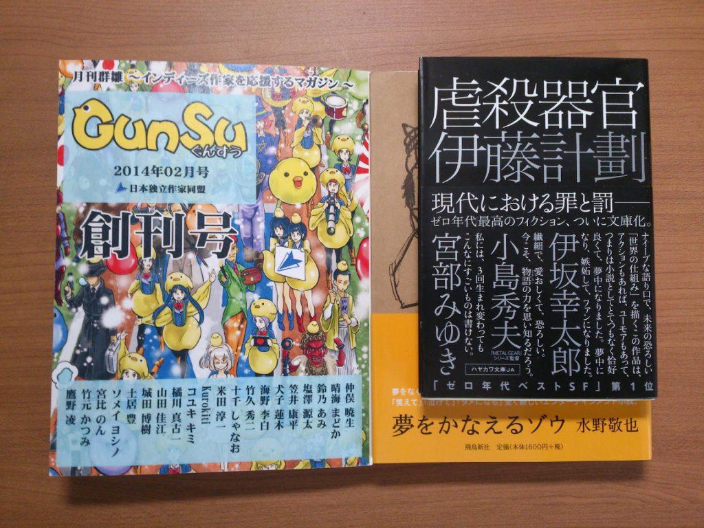 「月刊群雛 (GunSu) 2014年02月号」オンデマンド印刷版と単行本・文庫本との大きさ比較