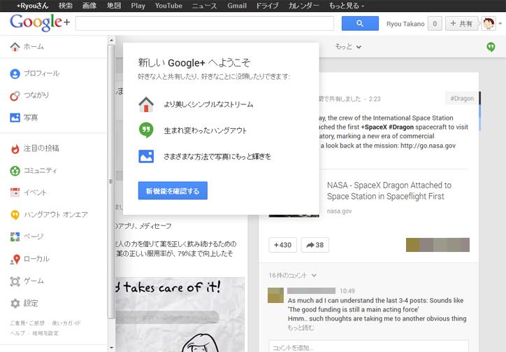 Google+のホーム画面