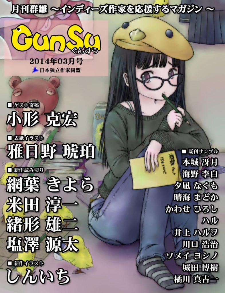 月刊群雛2014年03月号表紙