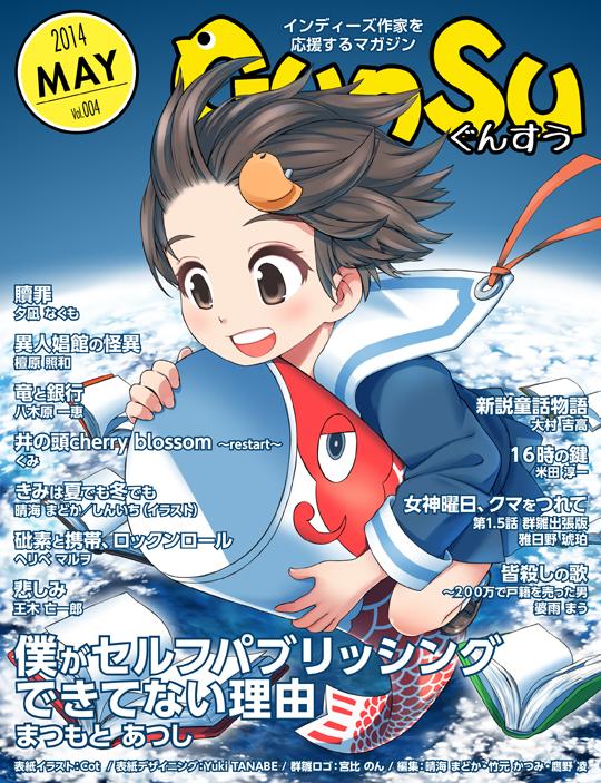「月刊群雛 (GunSu) 2014年05月号」表紙