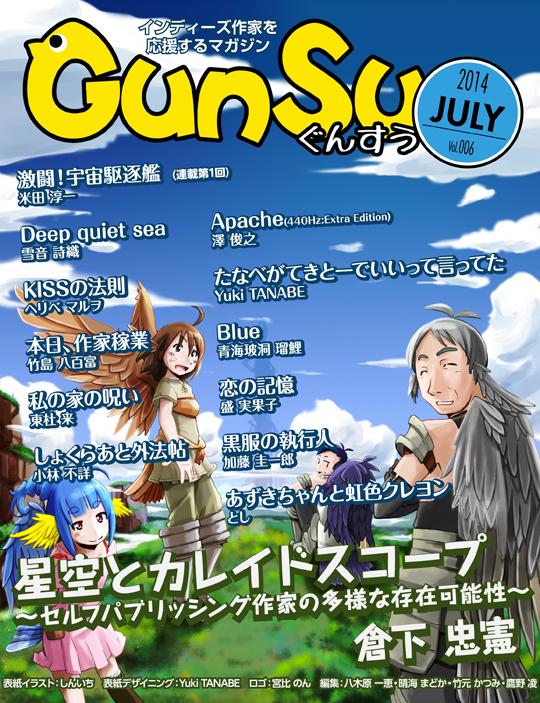 「月刊群雛 (GunSu) 2014年07月号」表紙