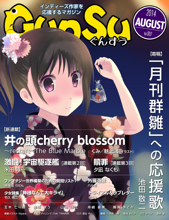 「月刊群雛 (GunSu) 2014年08月号」表紙