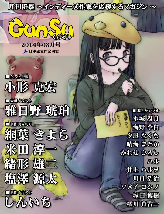 月刊群雛 (GunSu) 2014年03月号表紙