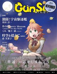 月刊群雛2014年10月号