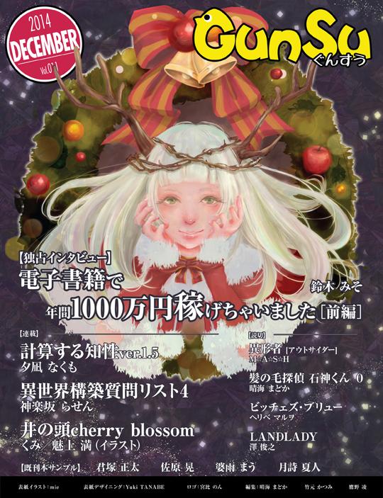 月刊群雛 2014年12月号表紙