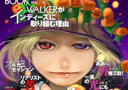 『月刊群雛』2015年10月号