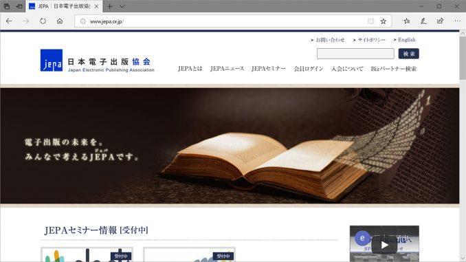 JEPA公式サイト