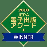 jepa awards 2018