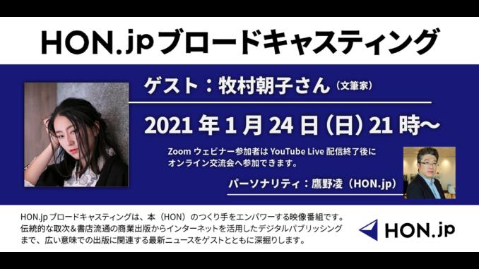 HON.jpブロードキャスティング