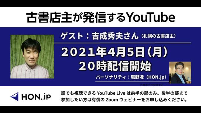 HON.jp News Casting
