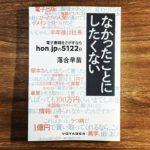 『なかったことにしたくない 〜電子書籍をさがすなら hon.jpの5122日』(ボイジャー)